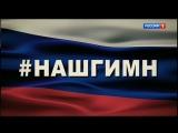 Андрей Малахов. Прямой эфир. #Нашгимн - 07.06.2018