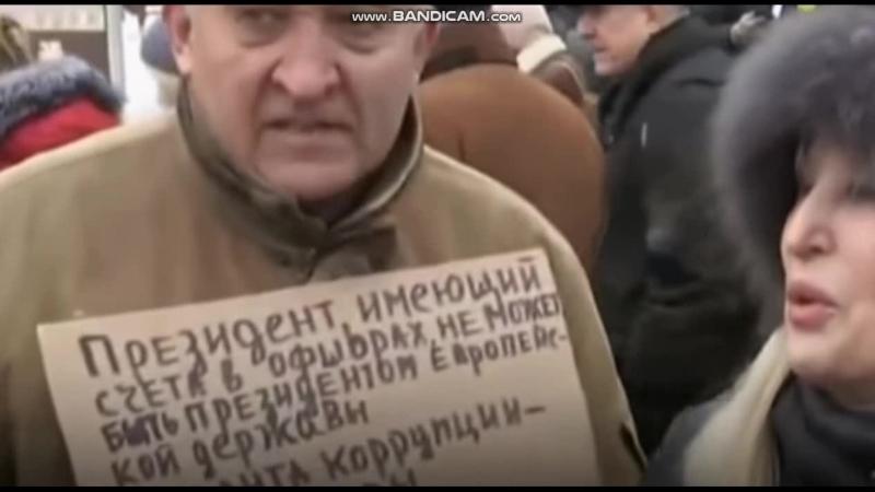 Бандит Порошенко Ты не наш президент! Ты сволочь и предатель! 18.02.2018