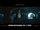 3. - Удалённые Сцены и Переговоры с Джастином Курзелем и Кристофером Теллефсеном