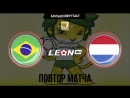 Бразилия - Нидерланды. Повтор 14 ЧМ 2010 года