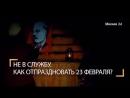 Квест 1941-й: Битва за Москву