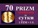 Пассивный доход 70 PRIZM за сутки