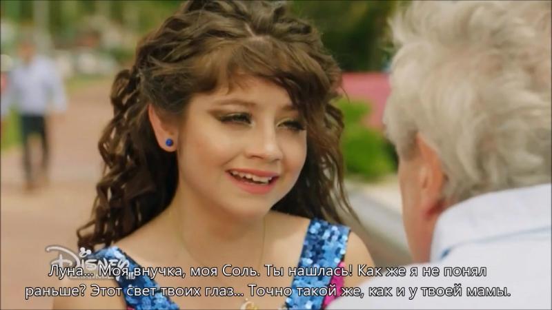«Soy Luna 2» - перевод разговора Луны с дедушкой (80 серия).