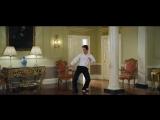 Танец премьер-министра (Love Actually)
