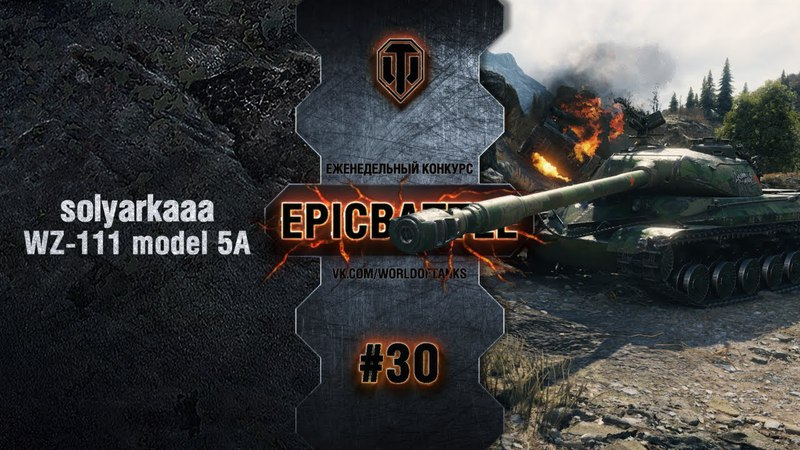 EpicBattle 30 solyarkaaa WZ 111 model 5A World of Tanks