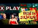 01 - X-Play Big in Japan Rambler TV , ОТВ , 2003 год