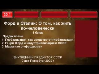 30.1. Форд и Сталин. О том, как жить по-человечески. предисловие