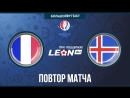 Франция - Исландия. Повтор матча 14 финала Евро 2016 года