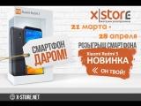 Розыгрыш Xiaomi Redmi 5 28 апреля 2018 г.