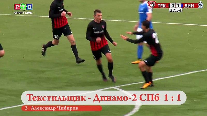 Текстильщик Иваново - Динамо-2 Санкт-Петербург. Гол Александра Чибирова 1:1
