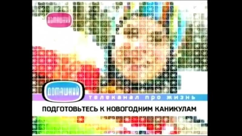 Заставка Подготовьтесь к новогодним каникулам (Домашний, декабрь 2006) Фрагмент