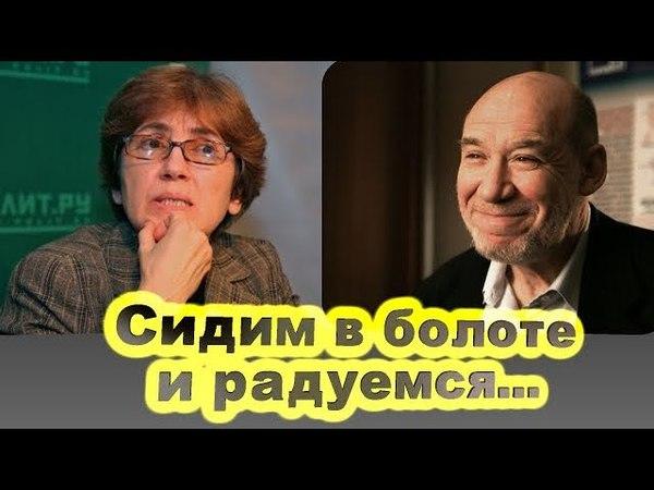 Наталья Зубаревич, Георгий Сатаров - Сидим в болоте и радуемся... 03.04.18