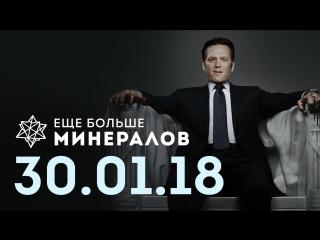 [Игровые новости] Ещё Больше Минералов 30.01.2018