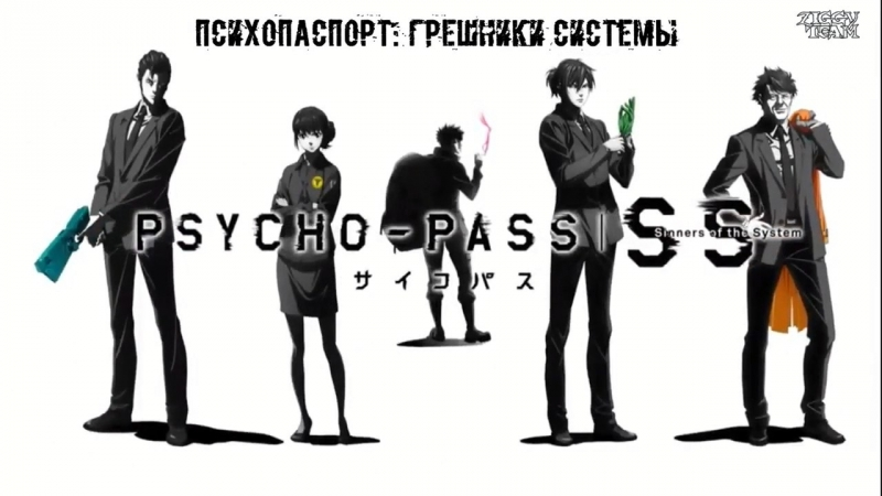 Psycho-Pass: Sinners of the System Teaser / Психо-Паспорт: Грешники системы Тизер Ziggy Team