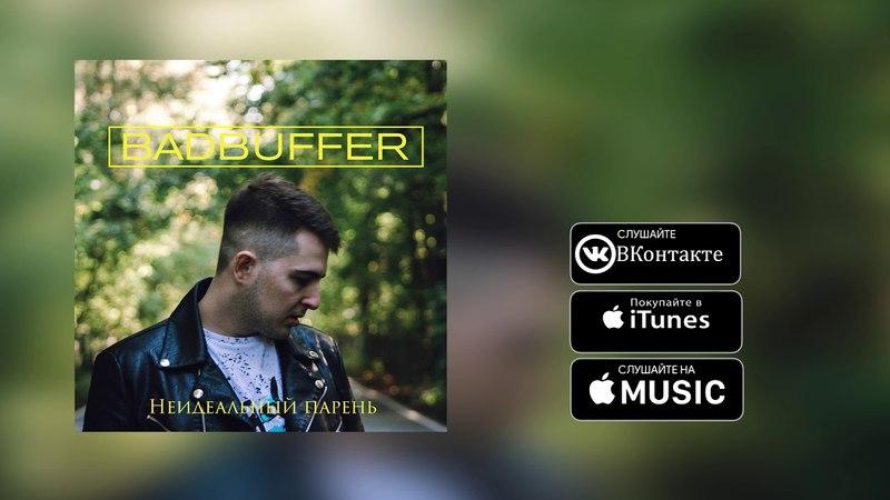 Badbuffer - Каждый день при.у Катрин Штоль ( Премьера, трек 2017)
