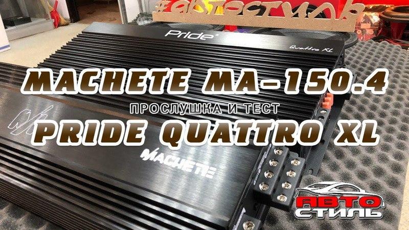 Мощный усилитель для фронта Machete MA-150.4 и Pride Quattro XL.