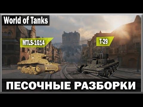 """World of Tanks – Что это за танки, """"MTLS-1G14 и T-29""""?; Пробуем как они играются; Стрим"""