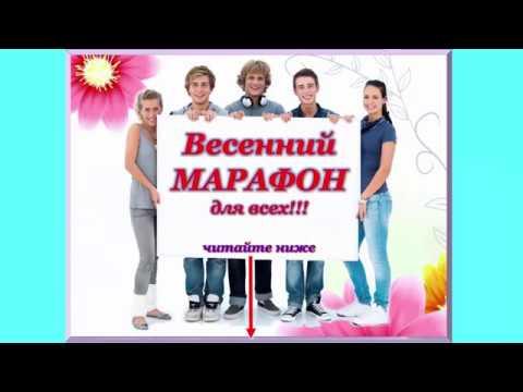 Весенний Марафон Приглашение от Валентины Хекманн 1 и 8 апреля