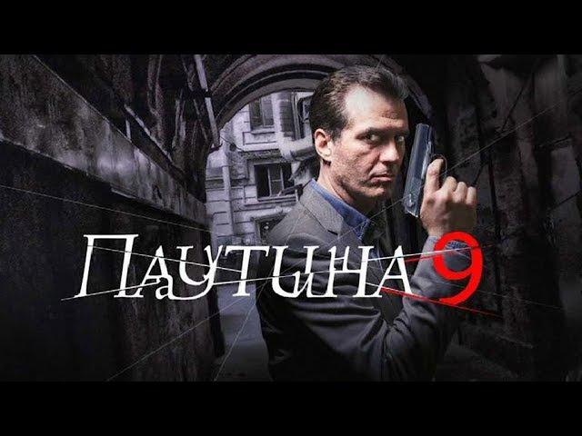 Паутина 9 сезон 23 серия | лучший сериал про ментов