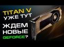 NVIDIA TITAN V 12 ГБ Уже вышел