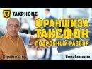 Новая франшиза Таксфон Подробный разбор Игорь Вороничев