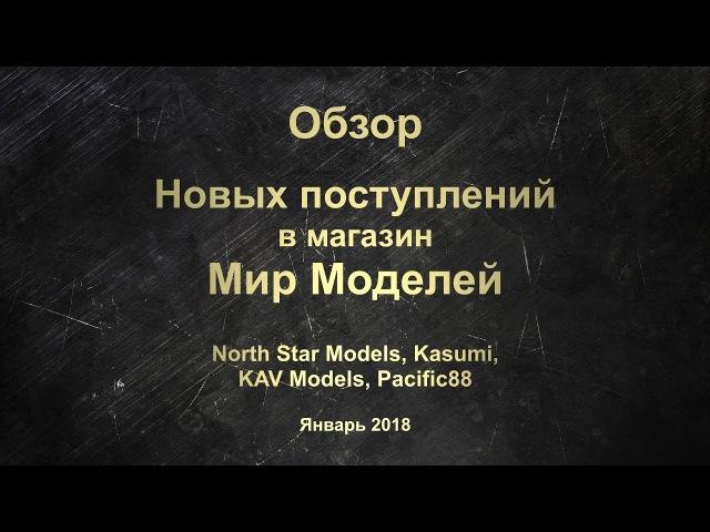 Новинки в Mире Моделей СПб 01.2018- North Star Models, KAV Models, Kasumi, Pacicfic88