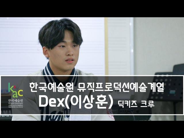 고등래퍼 최고의 실력, 인기갖춘 딕키즈크루 소속 이상훈(Dex) 작곡과정 합격 및