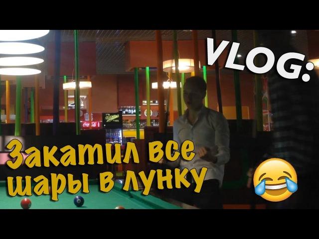 VLOG: Закатил все шары в лунку / RUBTSOV
