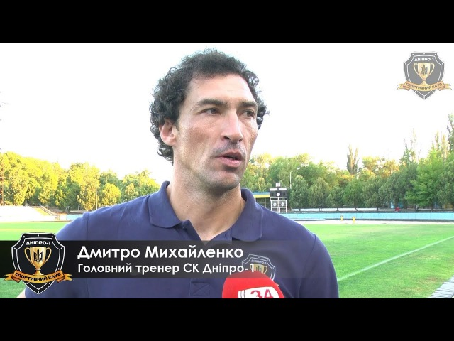Дмитро Михайленко: «Нам потрібно додавати у реалізації - атлетичний футбол не наш стиль гри»