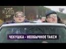 Чекушка - необычное такси   Вечерний Киев 2017