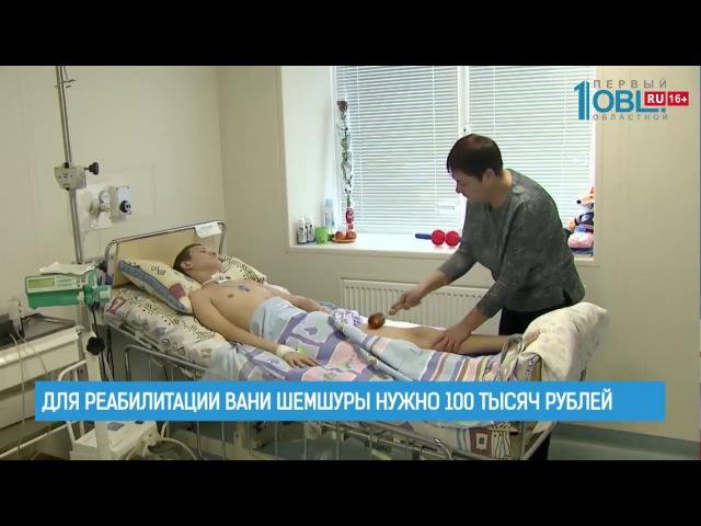 Ваня Шемшура восстанавливается после «травмы ныряльщика»