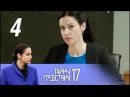Тайны следствия. 17 сезон. Условный рефлекс. 4 фильм. 1 - 2 серия 2017 Детектив @ Русские сериалы