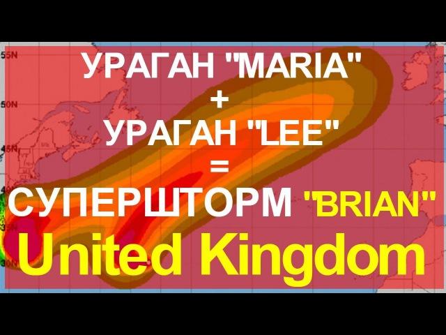 Супершторм надвигается на Великобританию Мария Ли = Брайан ! United Kingdom Superstorm Hurrican