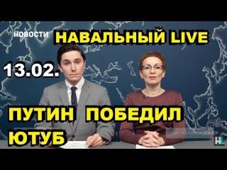 Navalny Live Новости 13.02.18 Путин победил ютуб и закрыл ресурс Навального 13 февраля 2018