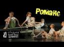Студия Театра танца Домино - миниатюра Романс