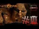 God of War 3 Remastered (God of War 3 Обновленная версия) прохождение 3