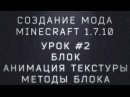Создание мода Minecraft 1.7.10. Урок 2. Блок. Методы. Анимация. Фичи.