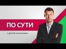 Шах и мат в Ханты-Мансийске