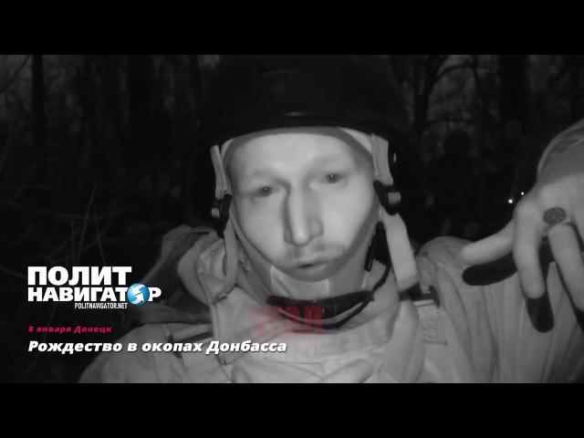 Рождество в окопах Донбасса