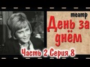 День за днём. Часть 2 серия 8. Телеспектакль. 1972.