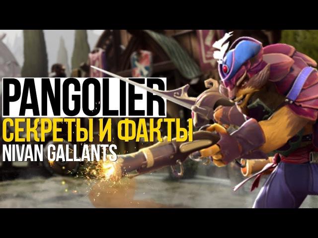PANGOLIER - КТО ТАКИЕ NIVAN GALLANTS / СЕКРЕТЫ И ФАКТЫ