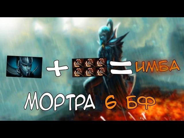 МОРТРА 6 БФ ИМБА ПАТЧА 7.10   ДОТА 2 МОНТАЖ