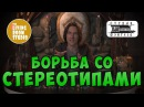 Стереотипы | GM Tips на русском языке | Dungeons and Dragons