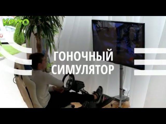 Гоночный симулятор - Аренда аттракционов от Крутота