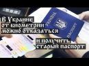 В Украине от биометрии можно отказаться и получить старый паспорт