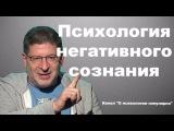Лабковский Михаил - Психология негативного сознания