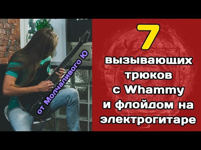7 вызывающих электрогитарных трюков с Whammy и флойдом (Перевод от ExpMus)
