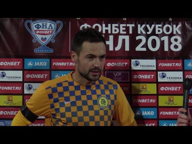 Защитник «Луча-Энергии» Кирилл Марущак после матча с «Чертаново»