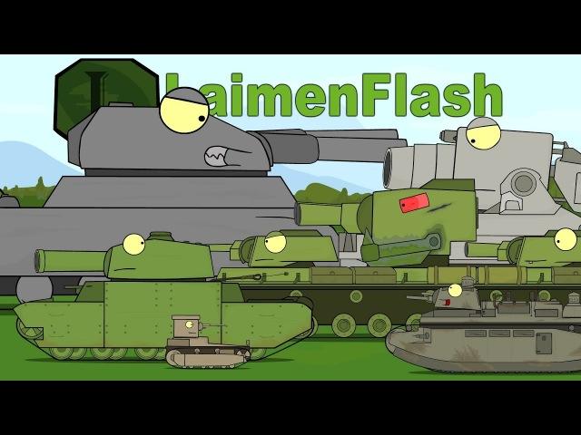 Топ 10 Угадай танк. МУЛЬТИКИ ПРО ТАНКИ LaimenFlash worldoftanks wot танки — [wot-vod.ru]
