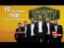 Сергій Притула ● Вар'яти шоу ● Суми ● 19.11